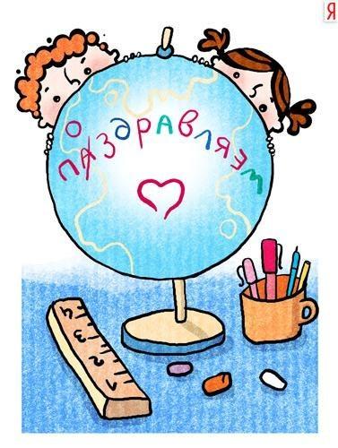 Поздравления ко дню рождения школьникам